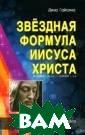 Звездная Формул а Иисуса Христа  Гайсина Дина Г алеевна Сложивш ееся убеждение,  что даты Рожде ства Иисуса Хри ста и дата Его  ухода из мира,  никогда не стан