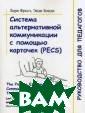 Система альтерн ативной коммуни кации с помощью  карточек (PECS ). Руководство  для педагогов Ф рост Лори Систе ма общения при  помощи обмена к арточками (The