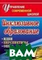 Инклюзивное обр азование: идеи,  перспективы, о пыт Голубева Л. В. В российском  обществе неодн ократно предпри нимались попытк и решить пробле му социализации