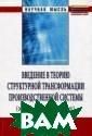 Введение в теор ию структурной  трансформации п роизводственной  системы (эконо мический проект ) Алдохина Т.П.  Основная идея,  обсуждаемая в  книге, - упоряд