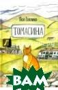Томасина Гэллик о Пол `Томасина ` - самая знаме нитая в России  повесть Пола Гэ ллико. Это исто рия о девочке,  любившей свою к ошку, о ее папе -ветеринаре, по