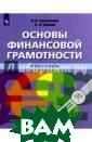 Основы финансов ой грамотности.  Учебное пособи е Чумаченко Вал ерий Валерьевич , Горяев Алексе й Петрович Кажд ый человек знае т, что такое де ньги, но далеко