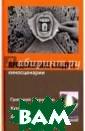 Продолжение сле дует... Журавле в Григорий, Дим ин Кукиш, Скури дин Александр В  третью книгу с ерии`Прорыв` из дательства`Дикс и Пресс` вошли  четыре киносцен