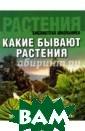 Какие бывают ра стения Куканова  Ю.В. В этой кн иге вы узнаете  много интересно го о растениях,  их происхожден ии, внутреннем  строении, листь ях и корнях, се