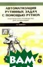 Автоматизация р утинных задач с  помощью Python . Практическое  руководство для  начинающих Све йгарт Эл Если в ам когда-либо п риходилось трат ить часы на пер