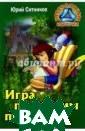 Игра по чужим п равилам Ситнико в Юрий Люська н е представляла  себя в роли сид елки. Но так сл ожились обстоят ельства - ей пр ишлось стать по мощницей главы
