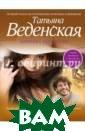 Девушка без име ни Веденская Та тьяна Евгеньевн а Когда на пути  Ивана Чемезова  появляется оча ровательная нез накомка в широк ополой шляпе, о н ни минуты не