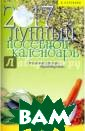 Записная книжка  волшебника Сем енов Александр  Иванович ISBN:9 78-5-08-005556- 0
