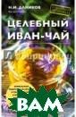 Целебный иван-ч ай Даников Нико лай Илларионови ч Первые упомин ания о традицио нном Иван-чае к ак богатырском  напитке встреча ются в новгород ских летописях