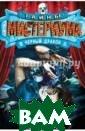 Черный дракон С еджвик Джулиан  Дэнни Ву привык  к тайнам. Он -  сын иллюзионис та и гимнастки  - вырос в цирке `Мистериум` и у меет много необ ычного. Показыв