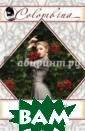 Буря в Эдеме Бр аун Сандра Шей  Морисон - извес тная натурщица,  она позирует о бнаженной перед  лучшими художн иками и фотогра фами. Ян Дуглас  - красивый свя
