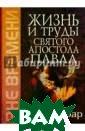 Жизнь и труды с вятого апостола  Павла. В 2 том ах. Том 1 Ф. В.  Фаррар Предлаг аемое читателю  издание являетс я продолжением  книги ЖИЗНЬ ИИС УСА ХРИСТА, обл
