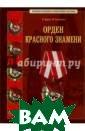 Орден Красного  Знамени. Научно е издание Дуров  Валерий, Стрек алов Н. Н. Наст оящее издание я вляется второй  книгой из серии