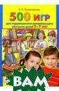 500 игр для кор рекционно-разви вивающего обуче ния детей 3-7 л ет Е. В. Колесн икова Наглядно- методическое по собие предназна чено для индиви дуальной работы