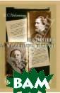 И. С. Тургенев  и М. Е. Салтыко в-Щедрин. Творч еский диалог Н.  С. Никитина В  книге рассматри ваются история  личных взаимоот ношений и творч еские взаимовли
