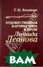 Художественная  картина мира в  прозе Леонида Л еонова Вахитова  Т. М. В моногр афии художестве нная картина ми ра в прозе Л.Ле онова представл ена как определ