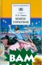 Конек-горбунок  Ершов Петр Павл ович Комментиро ванное издание  любимой многими  поколениями ск азки. Предислов ие и словарь ус таревших слов и  выражений В. А