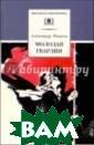 Молодая гвардия  Александр Фаде ев В книгу воше л первый вариан т романа А.А.Фа деева `Молодая  гвардия`, издан ный в 1946 году . В романе расс казывается о де