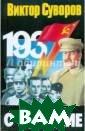 Очищение: зачем  Сталин обезгла вил свою армию?  Суворов Виктор  Зачем Сталин о безглавил свою  армию накануне   Второй мировой  войны? Почему  был уничтожен в