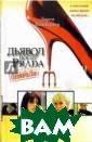 Дьявол носит Pr ada Лорен Вайсб ергер Работа в  журнале мод...  Мечта любой жен щины? Кошмар лю бой женщины! До бро пожаловать  в ад под `глянц евой обложкой`!