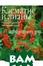 Клематис и лиан ы Фелтуэлл Д. В  книге представ лена полная инф ормация о всево зможных видах и  сортах вьющихс я растений, в п ервую очередь,  клематиса. Для