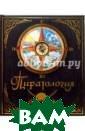 Пиратология: Су довой журнал ка питана Уильяма  Лаббера, главно го охотника за  пиратами Красно вская Ольга Это т судовой журна л был, наскольк о мне известно,