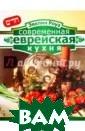 Современная евр ейская кухня Эв елин Роуз Новая  `Современная е врейская кухня`  наполнена лучш ими рецептами,  которые отобрал а и испробовала  Эвелин Роуз, п