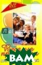 Веселые праздни ки для серьезны х людей Н. В. Е лжова Книга адр есована широком у кругу читател ей: от студенто в до работников  коллективов с  разновозрастным