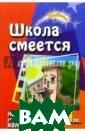 Школа смеется:  Необычные сцена рии праздников,  капустников, К ВНов Воронова Е .А. ISBN:5-222- 05595-7,5-222-0 6963-Х,5-222-09 751-Х