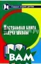Настольная книг а завуча школы  Мякинченко Людм ила, Ушакова Та тьяна Викторовн а, Олиферук Юли я 512стр. В кни ге собраны мате риалы по органи зации эффективн