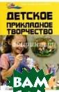Детское приклад ное творчество  Корчинова 315 с тр. Книга помож ет родителям, у чителям, работн икам детских до школьных учрежд ений правильно  организовать и