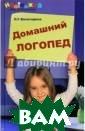 Домашний логопе д Вологодина Лю дмила Георгиевн а Эта книга пом ожет всем желаю щим узнать о на иболее распрост раненных пробле мах с речью, их  успешном испра