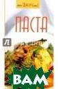 Паста Светлая Г алина Макароны  недороги, легко  и быстро готов ятся, долго хра нятся, не тольк о вкусны, но и  питательны и ле гко усваиваются  организмом. От