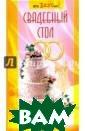 Свадебный стол  Г. Светлая Наст роение, которое  будет присутст вовать за сваде бным столом, во  многом определ яется мастерств ом организаторо в и оформителей