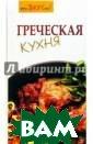 Греческая кухня  Г. Светлая Мы  привыкли говори ть: `В Греции в се есть`. Может  быть, это так,  а может, и нет . Но очевидно о дно: в греческо й кухне вы найд