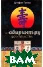 Китайское искус ство целительст ва  Ш. Палош 28 2 стр.Эта книга  - подробный сп равочник по ист ории и практике  традиционного  искусства китай ского врачевани