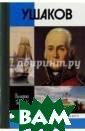Ушаков Ганичев  В. Федор Федоро вич Ушаков был  самый выдающийс я русский военн о-морской начал ьник за всю ист орию отечествен ного флота. Нет  сомнения, что