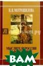 Мыслители Росси и и философия З апада Н. В. Мот рошилова Книга  посвящена еще н едостаточно изу ченной проблеме  - органической  взаимосвязи ру сской и западно