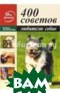 400 советов люб ителю собак Ман фред Кох-Костер зиц Книга соста влена из конкре тных практическ их советов по в ыбору, выращива нию, воспитанию  и дрессировке