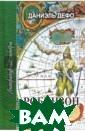 Робинзон Крузо  Даниэль Дефо В  книгу вошли два  романа Д.Дефо  о путешествиях  и приключениях  Робинзона Крузо . В `Жизни и уд ивительных прик лючениях...` Кр