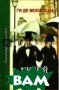 Милый друг Ги д е Мопассан Публ икуя роман Ги д е Мопассана `Ми лый друг`, Проф издат продолжае т свою серию `Л итературные шед евры`, в которо й, в частности,