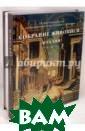 Собрание живопи си. Италия VIII -XX века. В 2-х  томах Маркова  Виктория Эмману иловна Собрание  итальянской жи вописи принадле жит к наиболее  значительным ра