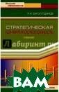 Стратегическая  конкурентоспосо бность. Учебник  Р. А. Фатхутди нов В учебнике  излагаются мето ды управления с тратегической к онкурентоспособ ностью персонал