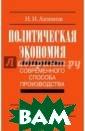 Политическая эк ономия современ ного способа пр оизводства. Кни га 3. Микроэкон омика и микроэк ономика: динами ческий подход.  Часть 2. Эконом ика в целом Н.