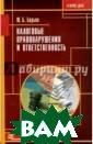 Налоговые право нарушения и отв етственность. В ыигрываем налог овые споры Борь ян Юрий Бограто вич В книге док тора экономичес ких наук Ю.Б. Б орьяна рассматр