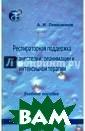 Респираторная п оддержка при ан естезии, реаним ации и интенсив ной терапии Лев шанков А.И. 299  стр. Пособие с оответствует тр ебованиям прогр аммы тематическ