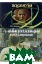 Групповое психо логическое конс ультирование Е.  М. Лысенко, Т.  А. Молодиченко  Учебное пособи е посвящено акт уальной в дефек тологии и психо логии проблеме