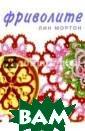Фриволите Лин М ортон Книга зна комит с фриволи те - искусством  плетения круже ва с помощью сп ециального челн ока. В ней пред ставлены узоры,  которые могут