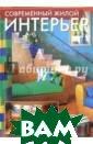 Современный жил ой интерьер. Ид еи, дизайн, реш ения Винарчиков а Яна Книга ори ентируется на п оследние тенден ции создания жи лого интерьера.  Она дает полно