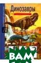 Динозавры С. Па нков Эта книга  откроет перед т обой мир грозны х ящеров, насел явших нашу план ету миллионы ле т назад. Доступ ная и занимател ьная информация